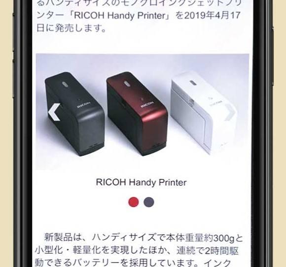RICOH Handy Printer:オープン価格(リコー)