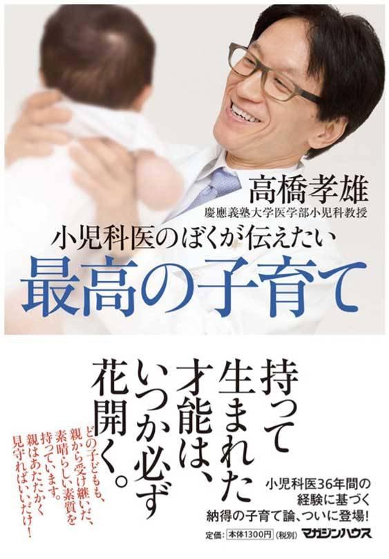 書籍「小児科医のぼくが伝えたい 最高の子育て」:1404円(税込・マガジンハウス)