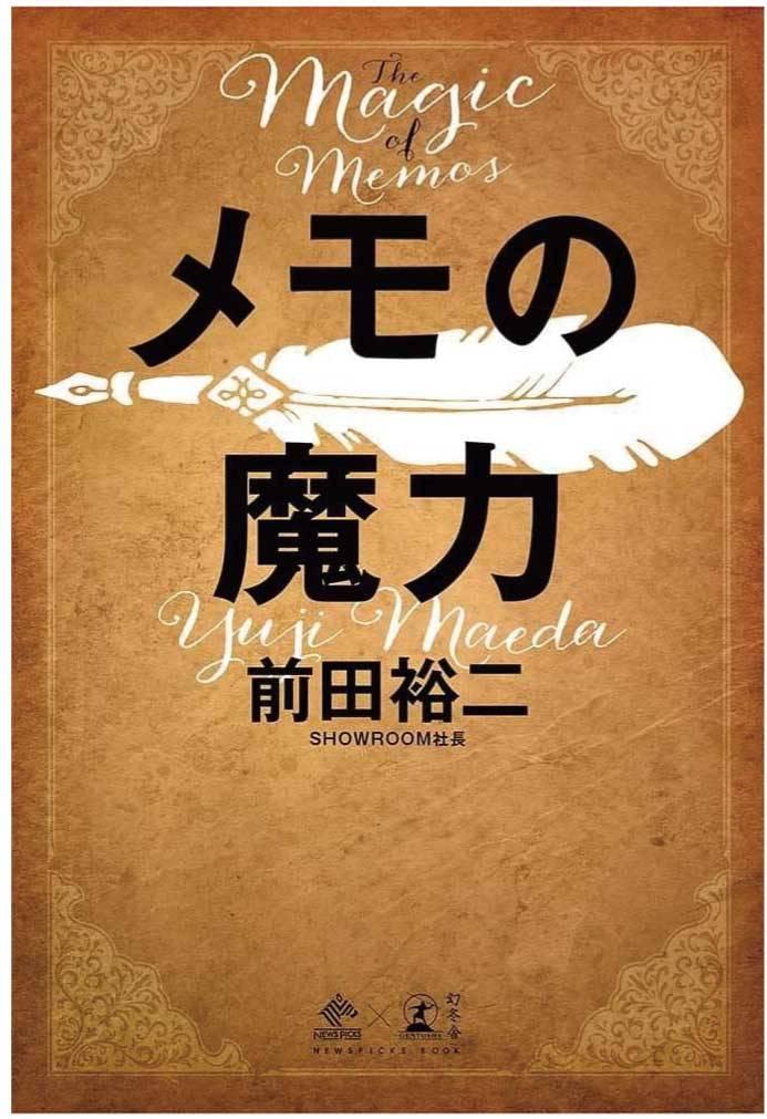 書籍「メモの魔力」:1512 円(税込・幻冬舎)