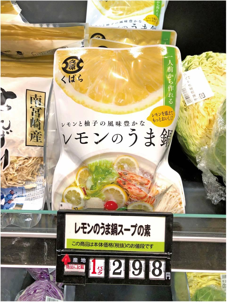 レモンのうま鍋 150g(50g×3袋入り)(希望小売価格・久原醤油)