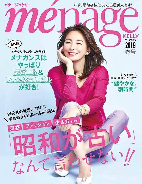 東海エリアの30-50代の富裕な女性たちが愛読する雑誌「メナージュケリー春号」(3/8発売)でも紹介