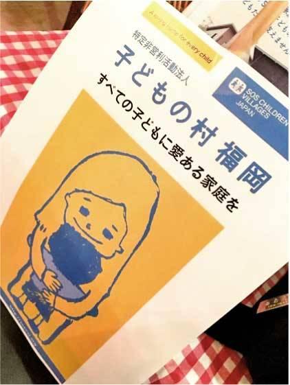 誕生日ドネーションは、家族と暮らせない子どもを支援する「SOS 子どもの村JAPAN」へと寄付された