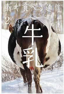 東北食べる通信:月額2580円(税・送料込)