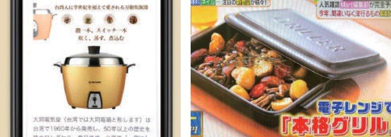 (左)大同電鍋