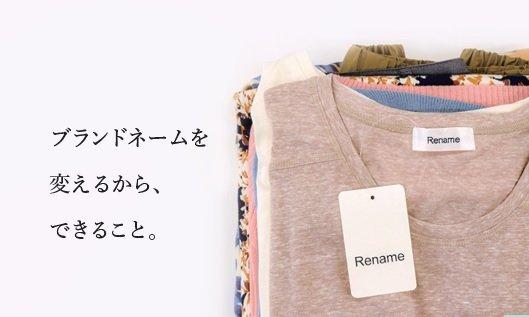 """アパレル廃棄という社会課題がきっかけで生 まれた「Rename」は、ブランドネームではない """"服の新しい売り方"""" を提言"""