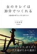 書籍「女のキレイは30分でつくれる」:1404円(税込・マキノ出版)
