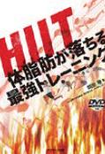 書籍「HIIT~体脂肪が落ちる最強トレーニング~」:1404円(税込・サンマーク出版)
