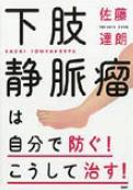 書籍「下肢静脈瘤は自分で防ぐ!こうして治す!」:1296円(税込・PHP研究所)
