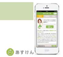 アプリ(あすけんダイエットWIT.CO.LTD)