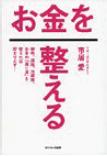 書籍「お金を整える」:1404円(税込・サンマーク出版)
