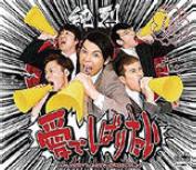 CD「愛でしばりたい(純烈)」:1300円(税別・日本クラウン)