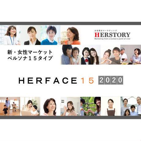 ペルソナ2020年度版「HERFACE15 2020」