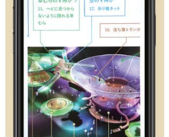 巨大ネットの森SUMIKA公式ホームページ