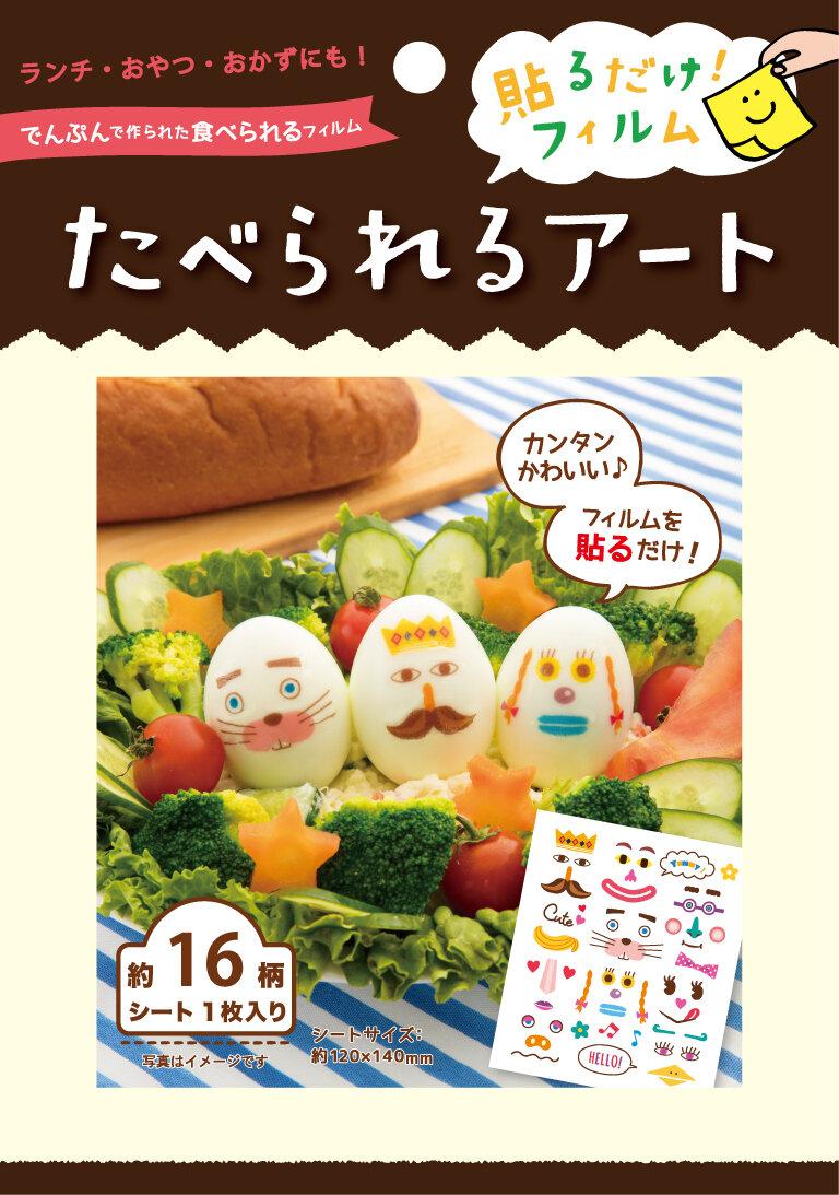 食べられるアート400円 ※キャラクターデザインは460円(税別・フロンティア)