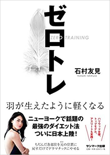 書籍『ゼロトレ』