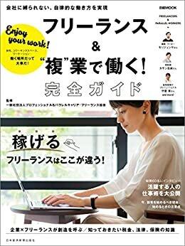 """書籍『フリーランス&""""複""""業で働く!完全ガイド』"""