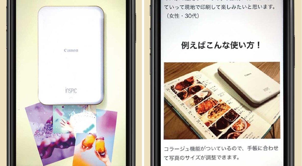キヤノン株式会社 iNSPiCのアイデア手帖公式サイト
