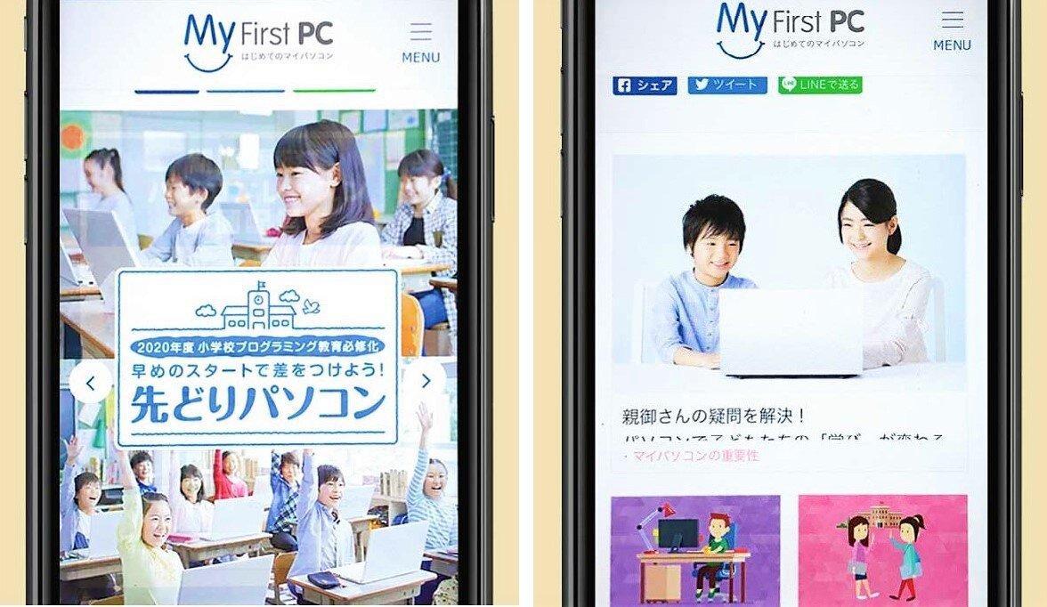 株式会社ソフマップ My First PC 公式サイト