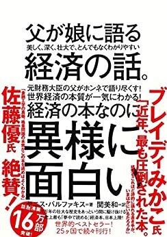 書籍「父が娘に語る 美しく、深く、壮大で、とんでもなくわかりやすい経済の話。」1620円(税込・ダイヤモンド社)