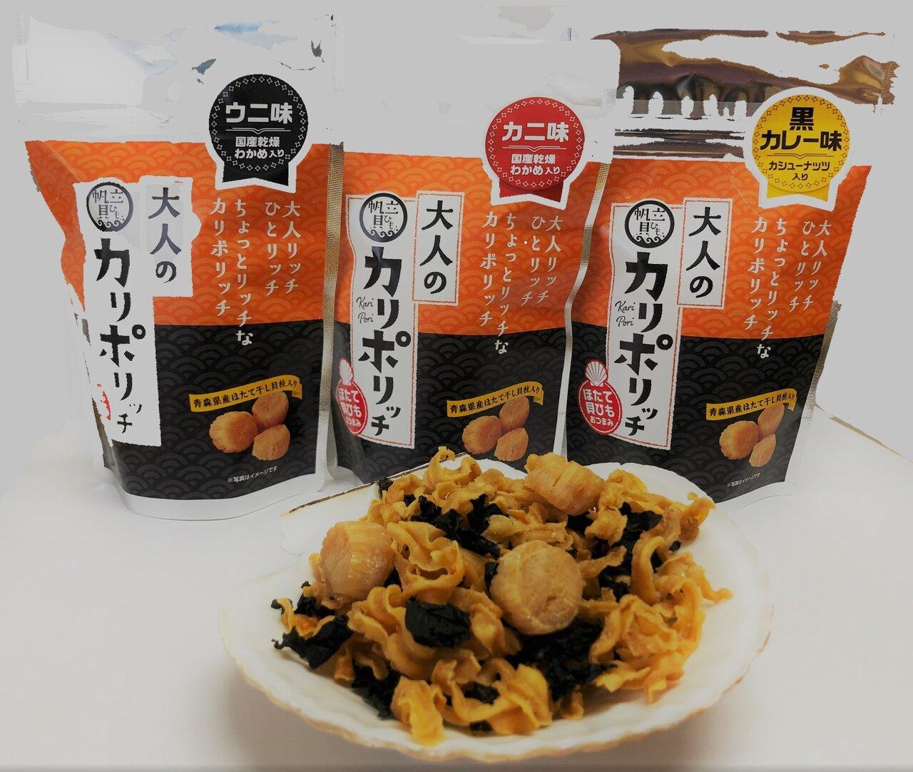 大人のカリポリッチ(カニ味・ウニ味・黒カレー味)