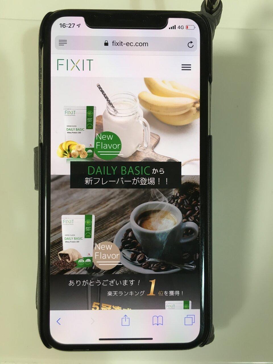 FIXIT サイト