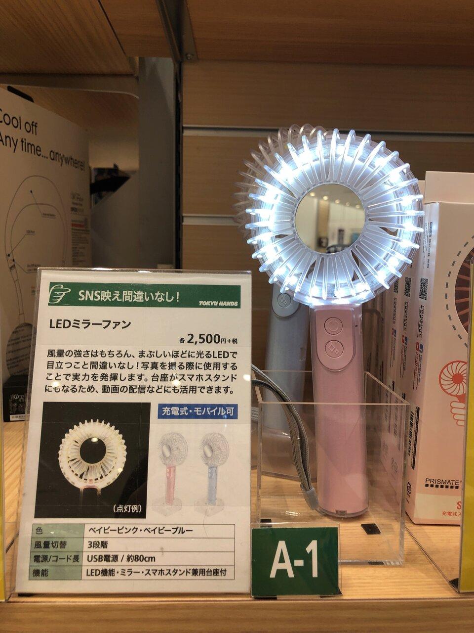 LEDミラーファン:2500円(税別・サンタン)