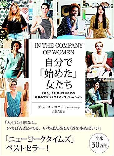 書籍「自分で「始めた」女たち「好き」を仕事にするための最良のアドバイス&インスピレーション2000円(税別・海と月社)