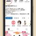 【健康・運動】自宅で30秒のライブ配信フィットネス「slim」(2019年10月号)
