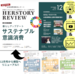 HERSTORY REVIEW トレンドセット 定期購読