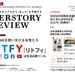 HESTORY REVIEW vol.43(2021年02月号)トレンドセット
