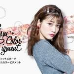 從韓國紅到日本 時尚女孩一定要知道的低調彩妝品牌Witch's Pouch