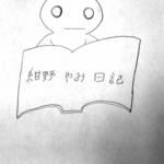 紺野やみ日記