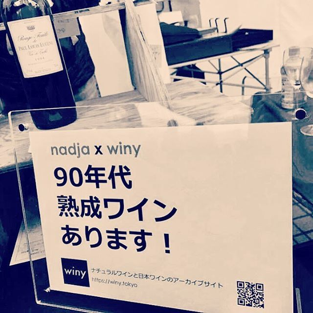 "nadja1963 on Instagram: ""【ナジャ☆東京ツアー健康的昼酒の部のご案内】5.27(日)One Love,Wine Love_03 @onelove_winelove  さて、2週間後に迫りました国連大学ファーマーズマーケット奥、中庭の昼ワインイベント。…"" (10138)"