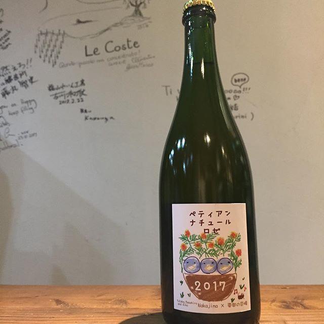 """Takuro Koga on Instagram: """"【新入荷ワインのご紹介①】 待望の再入荷です! 長野のドメーヌナカジマさんから、 巨峰を使ったドライな微発泡ワイン、 ペティアンナチュールロゼ2017が到着! 蒸し暑い季節から夏に向けて、 キンキンに冷やしてグイグイ飲みたいのに、…"""" (10521)"""