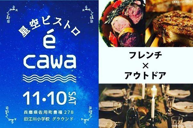 羽山料理店さんはInstagramを利用しています:「【イベント!チケット&詳細はプロフィールページ @bistrohym…」 (12727)
