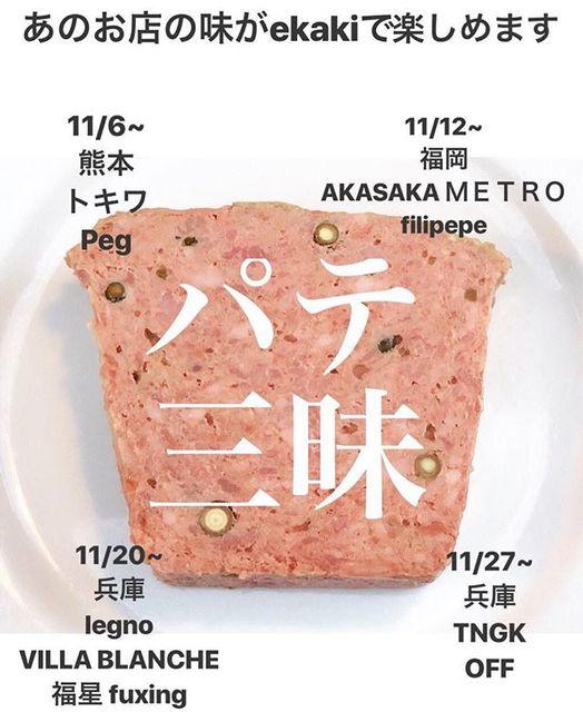 "Chihiro Taguchi on Instagram: ""ekakiを始めて3年半。 各地で色々な出会いがありました。 勉強させて頂き沢山の刺激を受けました。  今回はそんな出会いを形にし、ekakiにて楽しんで頂こうという企画です。 各地各店舗様のパテを毎週2~3店ずつお取り寄せさせて頂き、楽しんで頂こうというものです!…"" (13026)"