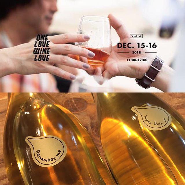 """Takuro Koga on Instagram: """"【東京でQurutoのワインを販売します!】 12/15(土)と12/16(日)の2日間、 青山の国連大学中庭で開催されますイベント、 ONE LOVE, WINE LOVEに、 今回もwiny名義でブース出店致します。 その会場にて、Qurutoオリジナルのワイン、…"""" (13451)"""