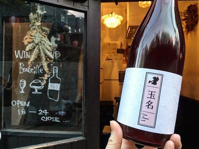 """WINE STAND Bouteille on Instagram: """"12/14 金曜日Openです! 寒すぎますね! 本日0時きっかりにcloseさせていただきます。 ご容赦くださいませ🙇🏼♀️. リリースされたばかりのキュベ玉名2018をお店で出しちゃいます。コガタクさんありがとうございます🙏✨ Cuvee 玉名'18/ 熊本ワインファーム…"""" (13516)"""