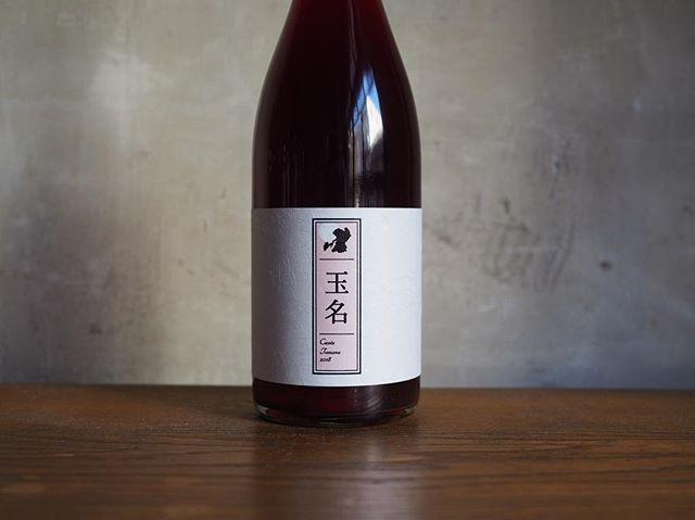 """tomohiro sakata on Instagram: """"キュヴェ玉名 2018 / クルト(古賀択郎)x 熊本ワイン  熊本 マスカットベリーA(熊本県玉名産) . 今年も到着!Quruto×熊本ワインのキュヴェ玉名2018です! あさってのワインスタンドで開けます。お楽しみに!…"""" (13548)"""