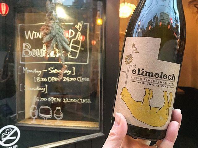 """WINE STAND Bouteille on Instagram: """"1/16 水曜日 18:00Openです!  来週の22日(tue),23日(wed),29日(tue),30日(wed)はお休みをいただきます。  こちらのRuth Lewandowski wine のエヴァンさん来日中とゆうことでご紹介!…"""" (14063)"""