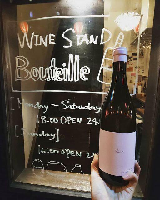 "WINE STAND Bouteille on Instagram: ""2/1金曜日OPENしてます!  2月になりましたねー! 今月もよろしくお願いします。  KALKUNDKIESEL WEISS 2017/ CLAUS PREISINGER Austria Gruner Veltliner, Pinot Blanc, Muskat…"" (14370)"