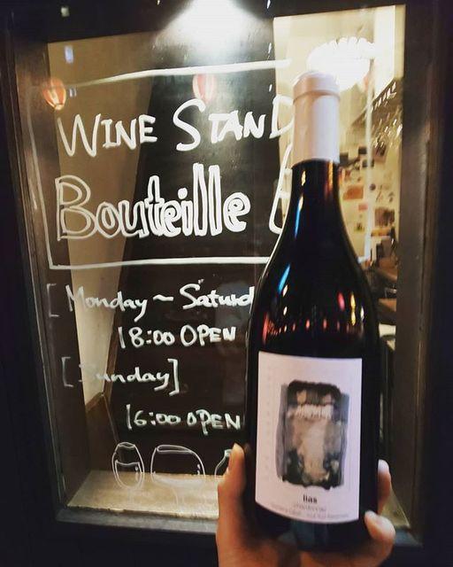 """WINE STAND Bouteille on Instagram: """"2/4 月曜日OPENしました!  昼間とても暖かかったのにだんだんと寒くなってきましたねー! 店内温かくしてお待ちしております😊  Lias/Domdine Julien Labet France, Jura Chardonnay…"""" (14422)"""