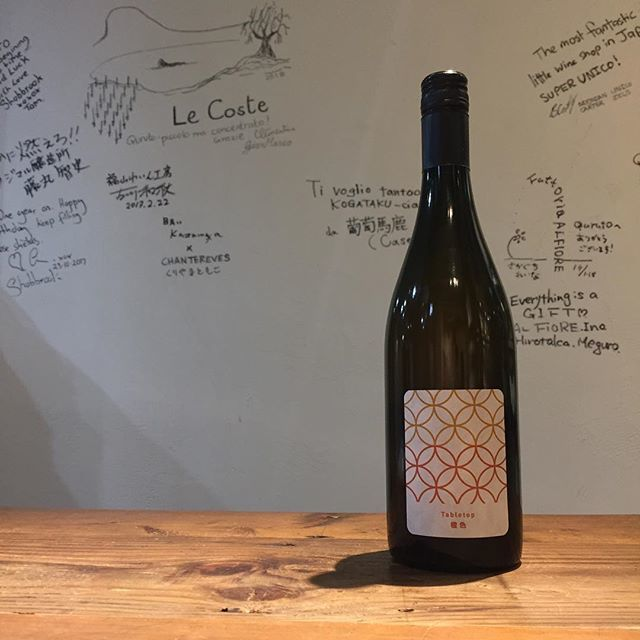 """Takuro Koga on Instagram: """"【新入荷ワインのご紹介】 【2/10(日)と2/11(月)営業してます!】 昨日はお休みいただきましてご迷惑をお掛けしました。 今日と明日は日・祝ですが営業しております。 東京の清澄白河フジマル醸造所で、 試飲させてもらってオーダーしたワインが届きました。…"""" (14525)"""