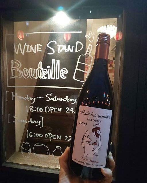 """WINE STAND Bouteille on Instagram: """"2/21木曜日OPENしました!  今週もよろしくお願いします!  Raisins gaulois/Marcel Lapierre France, Beaujolais Gamay  言わずも知れたMarcel Lapierreさんの息子のマチュー…"""" (14640)"""