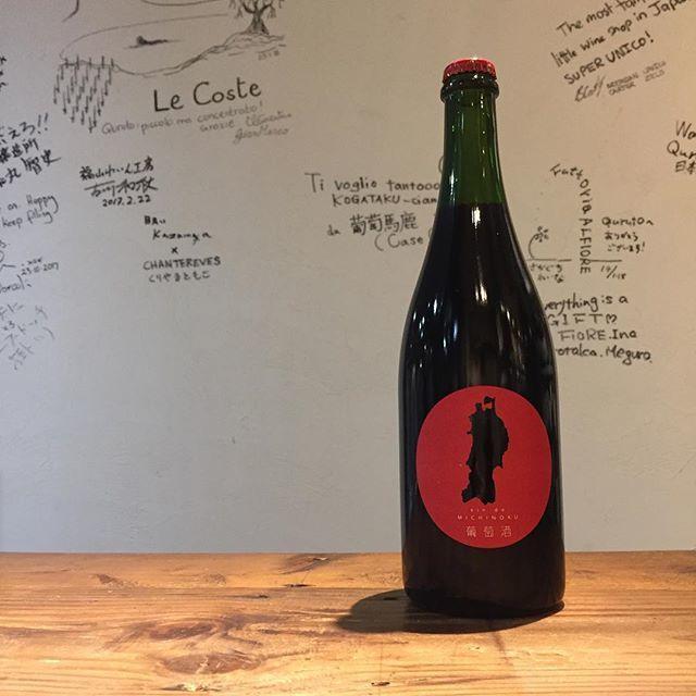 """Takuro Koga on Instagram: """"【3/11(月)から販売します!】 【3/11(月)19:00解禁です!】 東北6県のぶどうを混ぜて醸造される、 ヴァン ド ミチノク2018が今年もリリースされます。 震災を忘れずに、同じワインで心寄せる一夜に。 という想いで仲間がぶどうを運んでいます。…"""" (14879)"""