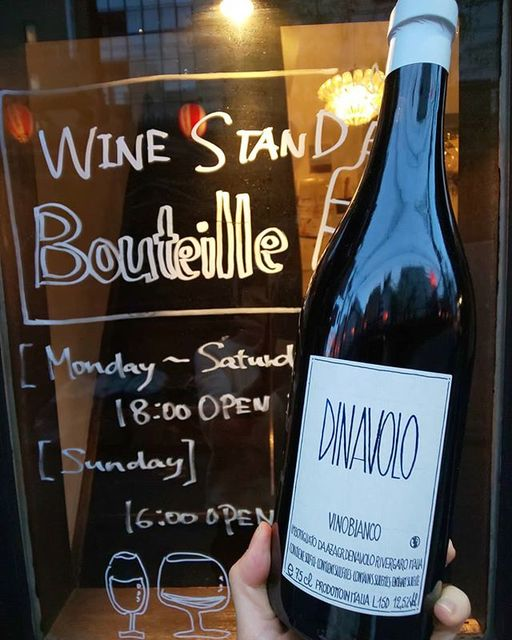 """WINE STAND Bouteille on Instagram: """"4/11木曜日OPENです!  昨日、一昨日と沢山のお客さまにお越し頂きありがとうございました😊  ブテイユは今月は毎日オープンしておりますので、よろしくお願いします!  Dinavolino/Denavolo Itay,Emilia Romagna…"""" (15509)"""