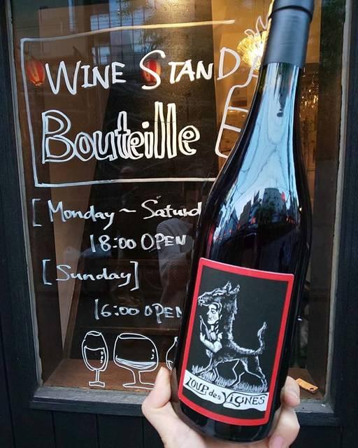 "WINE STAND Bouteille on Instagram: ""4/20 土曜日OPENしてますー!  昨日は満月🌕️でしたね!平成最後のピンクムーンだったとか! 1日過ぎてますが、ロゼみたいに薄い赤のオオカミ🐺ワインを~🍷 Loup des vignes/Benoit Rosenbergers  Franc, Auvergne…"" (15645)"