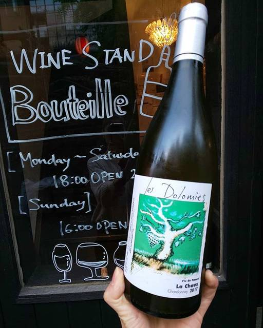 "WINE STAND Bouteille on Instagram: ""4/22月曜日 18時よりOPENします!  今週もよろしくお願いします!  La Chaux 2017/le Dolmies Franc, Jura Chardonnay  #winestandbouteille #vinnaturel #naturalwine…"" (15673)"