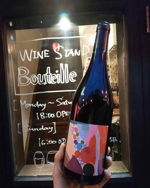 """WINE STAND Bouteille on Instagram: """"4/26金曜日 OPENしております!  小雨がぱらついておりますが、Bouteilleは駅から徒歩1分ですので、そんなに濡れずに来れます!  本日も一杯よりお待ちしておりますー  Mol/ La Boheme  France, Auvergne…"""" (15747)"""