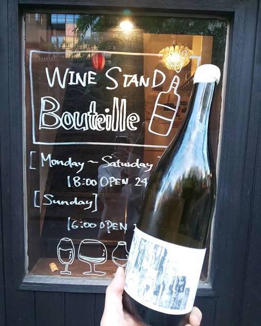 "WINE STAND Bouteille on Instagram: ""5/2木曜日OPENしました!  昨日はインスタをあげそびれてしまいましたが、ブテイユは今月も毎日営業しております!  よろしくお願いします😊 . . .  La Vigne du Clou /Alexandre Jouveaux France, Bourgogne…"" (15832)"